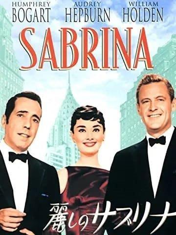 『麗しのサブリナ』簡単なあらすじ!吹き替え版のDVDやブルーレイはある?