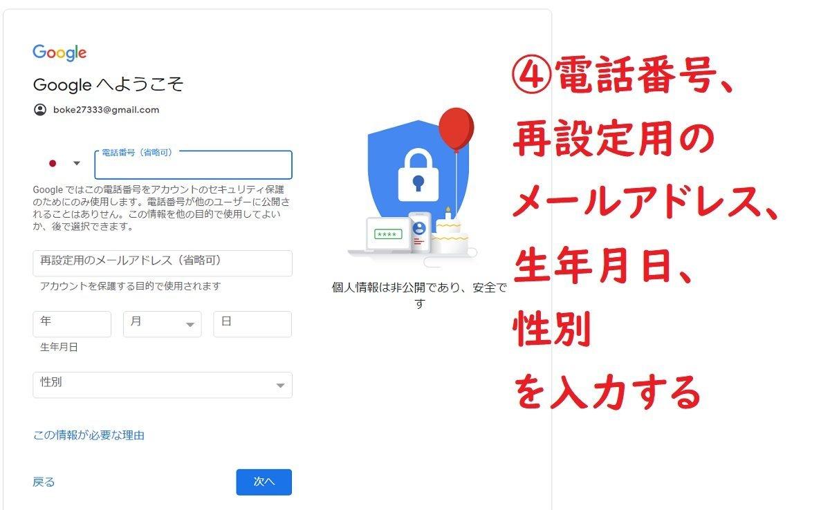 Googleアカウント、再設定用のメールアドレスを入力