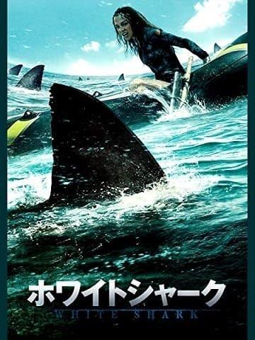 映画『ホワイトシャーク』地上波放送!獰猛なサメも,カワイイ子にはお手上げ?サブスク、動画配信、テレビ