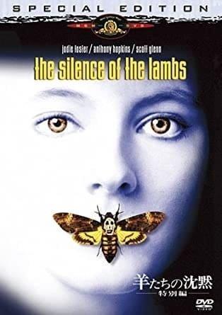 トラウマ級?『羊たちの沈黙』テレビ放送!続編を含め,シリーズ4作をサブスクで見るには?ハンニバル