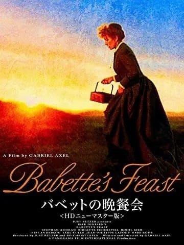 映画『バベットの晩餐会』の配信はどこ?Netflix、hulu、DVD