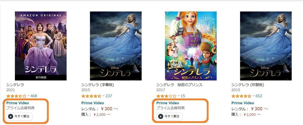 Amazonプライムオリジナル映画『シンデレラ』吹き替え版を見る方法