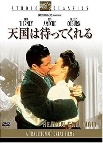 映画『天国は待ってくれる』(1943)NHKで放送!【プレイボーイが報われる世界】