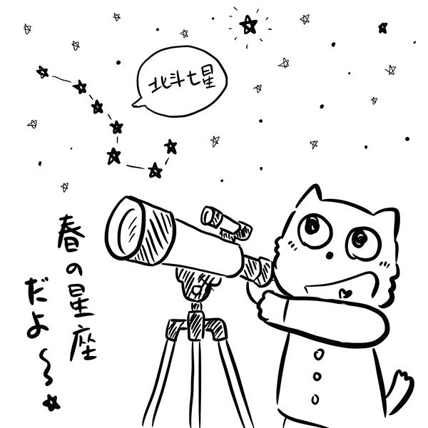 観測 ドラマ 天体