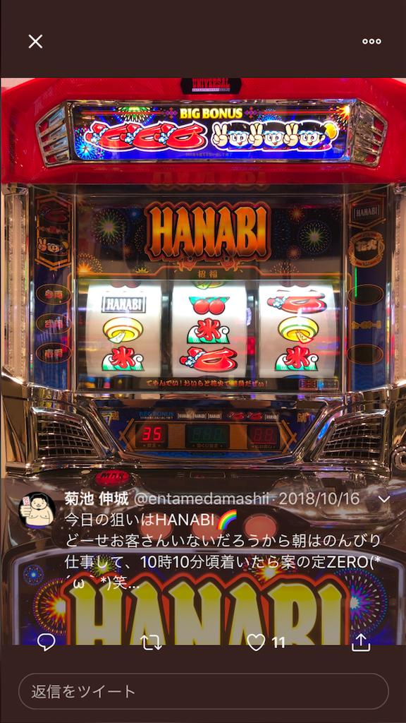 f:id:entamedamashii:20181101004448p:image