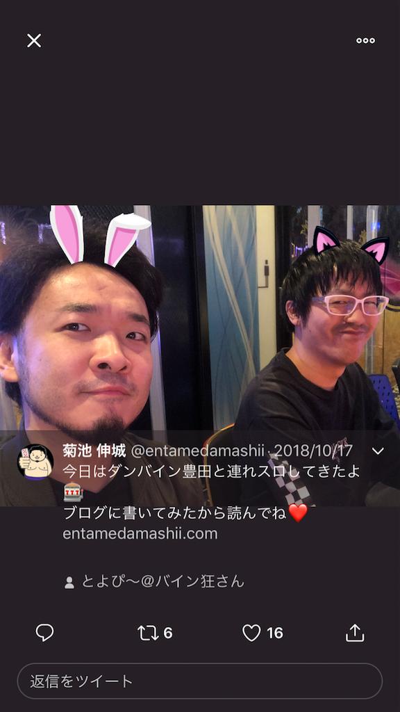 f:id:entamedamashii:20181101004657p:image