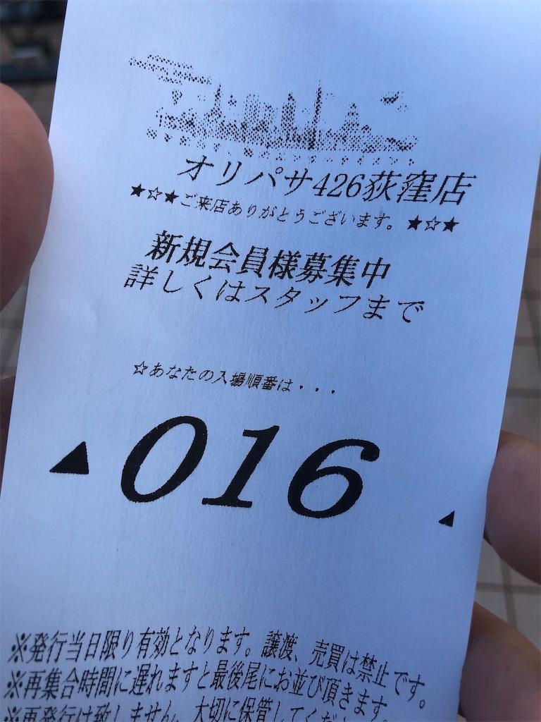 f:id:entamedamashii:20181101004936j:image