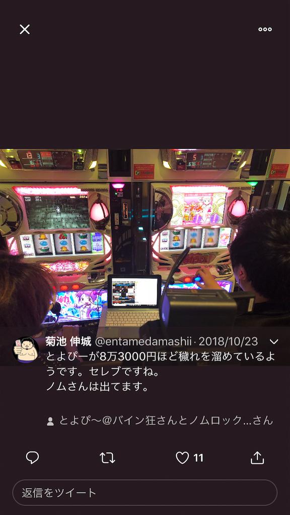 f:id:entamedamashii:20181101005213p:image