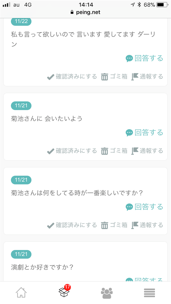 f:id:entamedamashii:20181208141456p:image