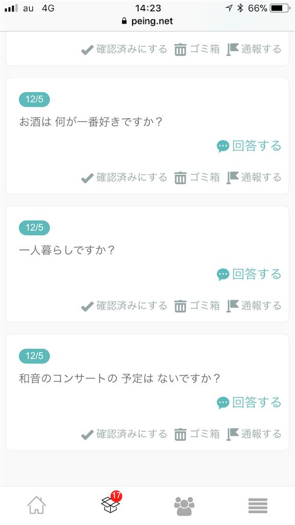 f:id:entamedamashii:20181208142355p:image