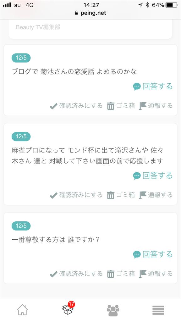 f:id:entamedamashii:20181208142754p:image