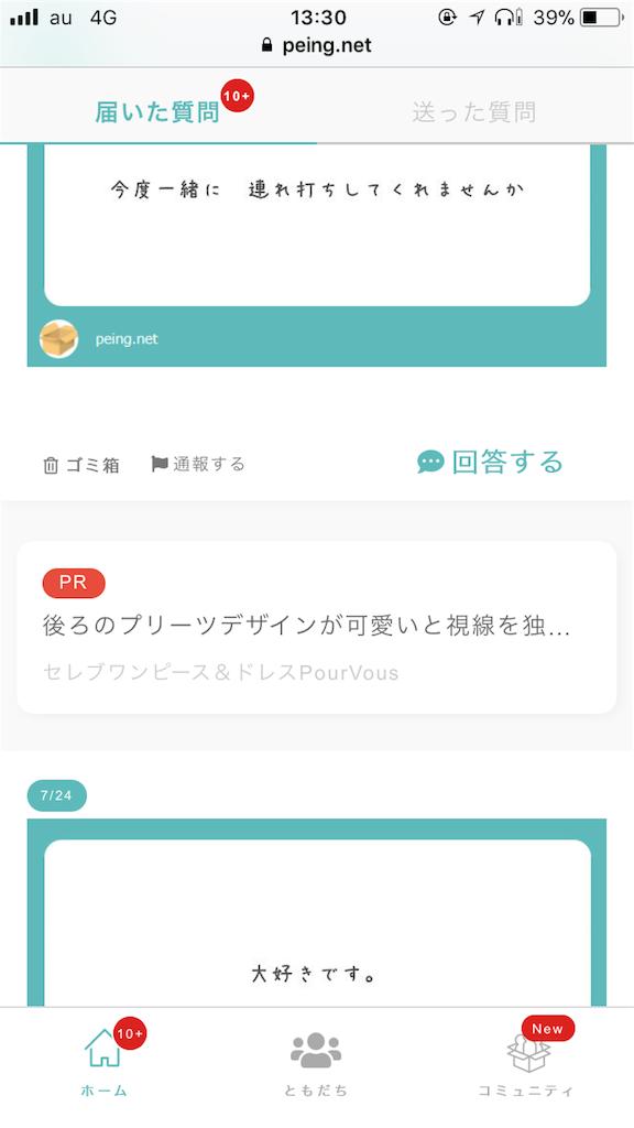 f:id:entamedamashii:20190729185514p:image