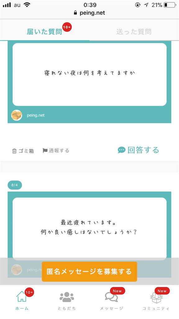 f:id:entamedamashii:20190822140428p:image