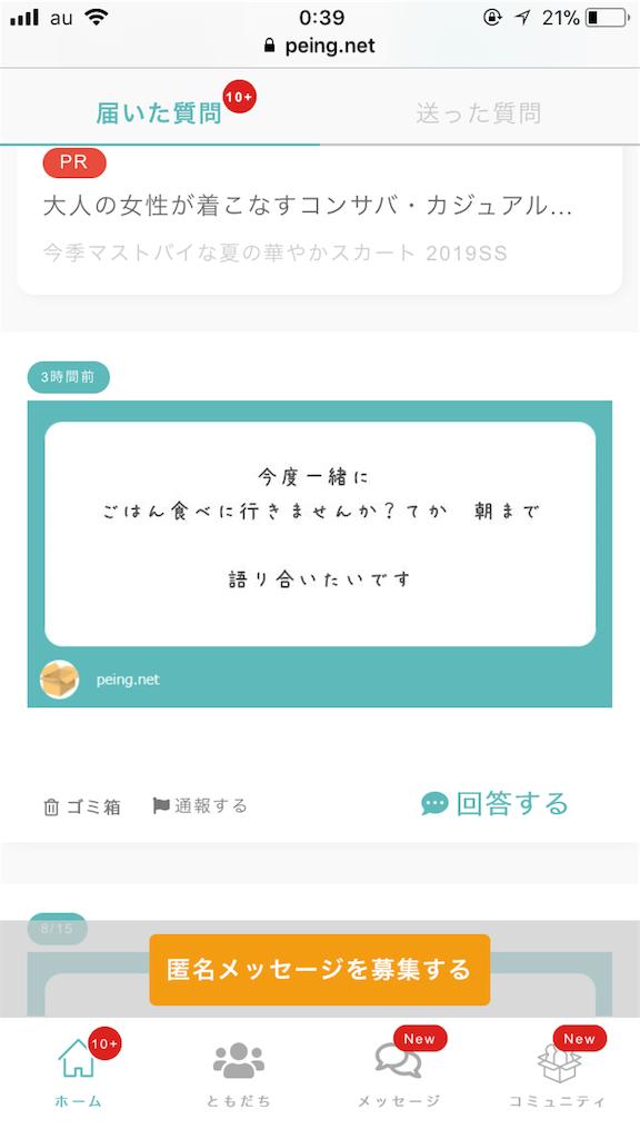 f:id:entamedamashii:20190822140436p:image