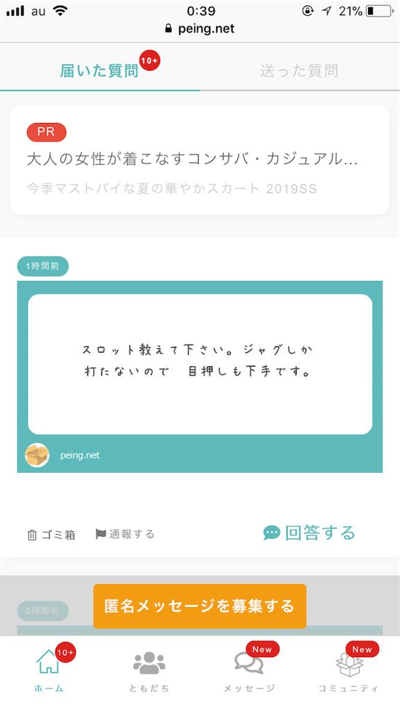f:id:entamedamashii:20190822140440p:image