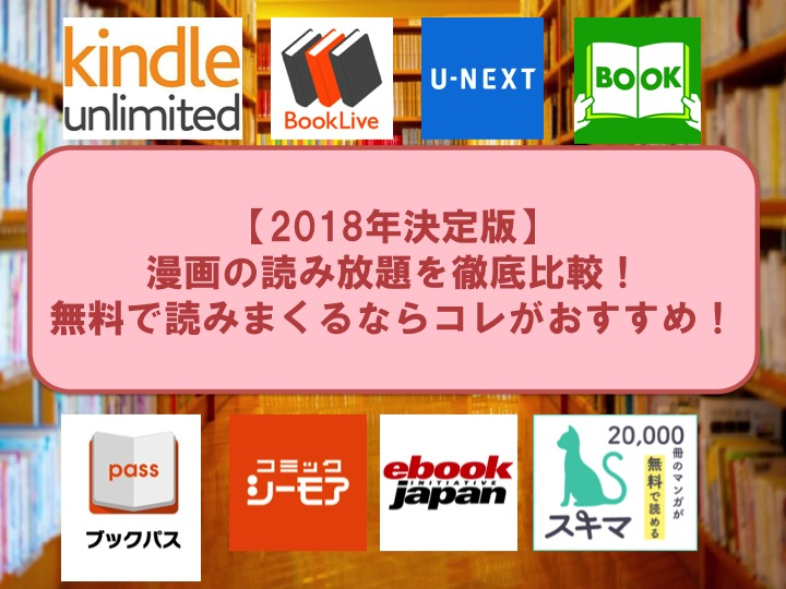 f:id:entertainmentgasukidesu:20181005002303j:plain