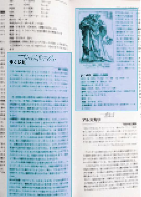 歩く妖蛆(6版)