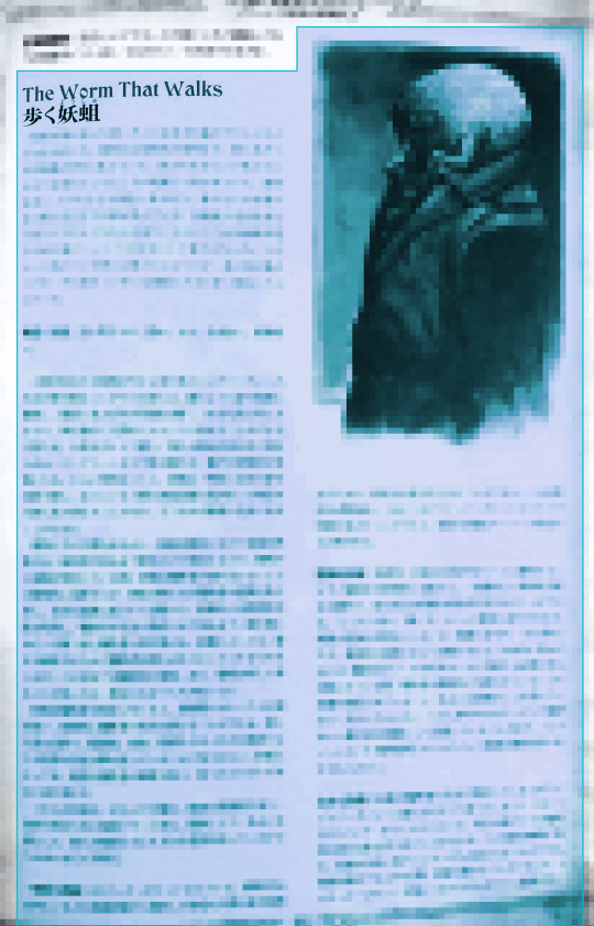 歩く妖蛆(7版)