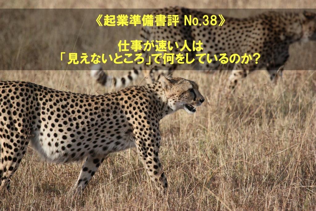 f:id:entreprep2:20170313015524j:plain