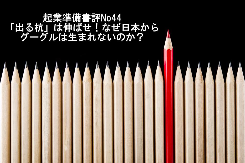 f:id:entreprep2:20170320025523j:plain