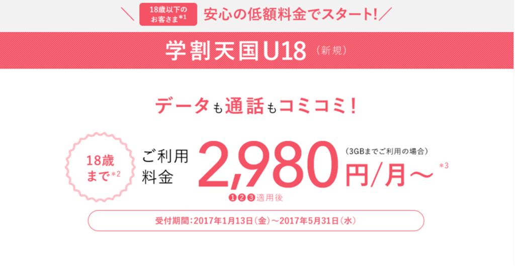 f:id:enushi1993:20170114180355p:plain