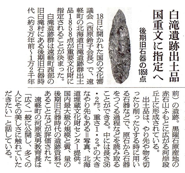 白滝遺跡出土品が国の重要文化財...