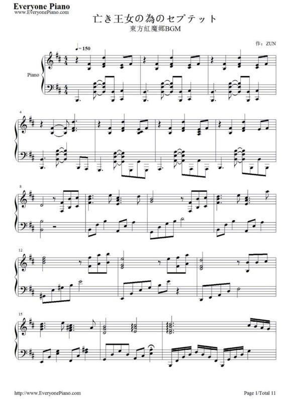 亡き王女の為のセプテット-東方紅魔郷BGM楽譜