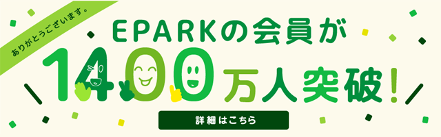 EPARKの会員が1400万人突破!