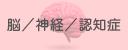 脳/神経/認知症