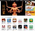 iTune Store 注目アプリケーションにToriSat