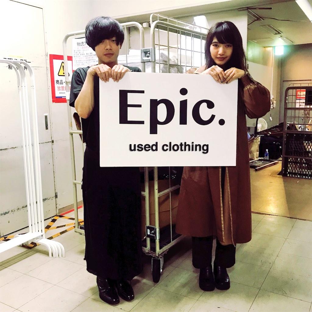 f:id:epicusedclothing:20171030204438j:image