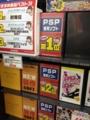 PSP売り上げランキング