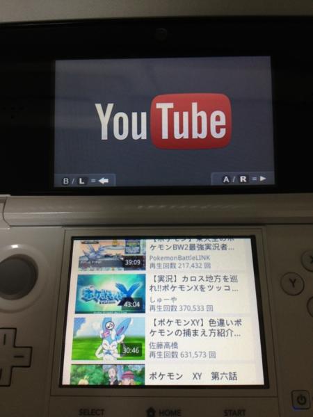 3DS版YouTube