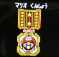 マリオ勲章
