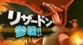 スマブラ リザードン参戦!!