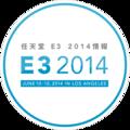 任天堂E3 2014