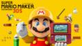 3DS版マリオメーカー