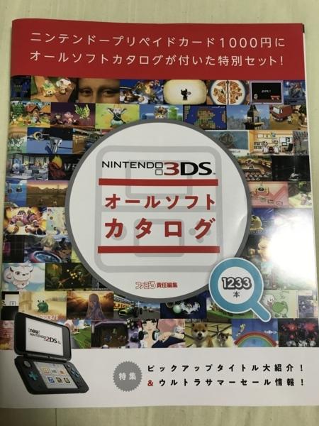 3DSオールソフトカタログ