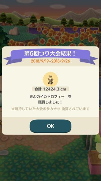 20181004211349