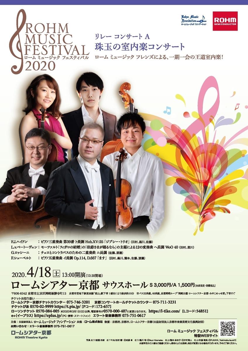f:id:erato-music:20200120153445j:plain