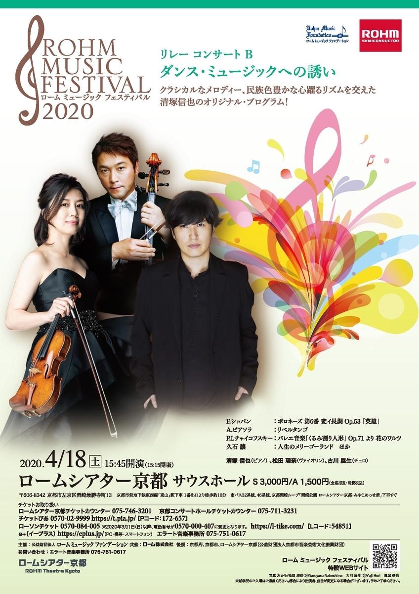 f:id:erato-music:20200120153511j:plain