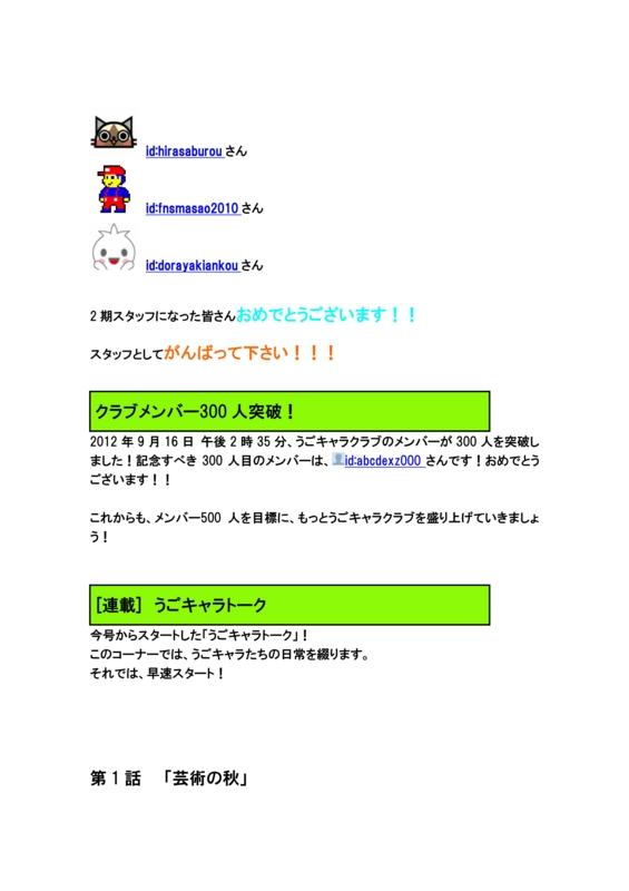 f:id:ere10061:20121111172358j:image