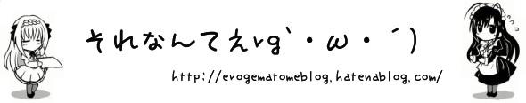 それなんてえrg`・ω・´)