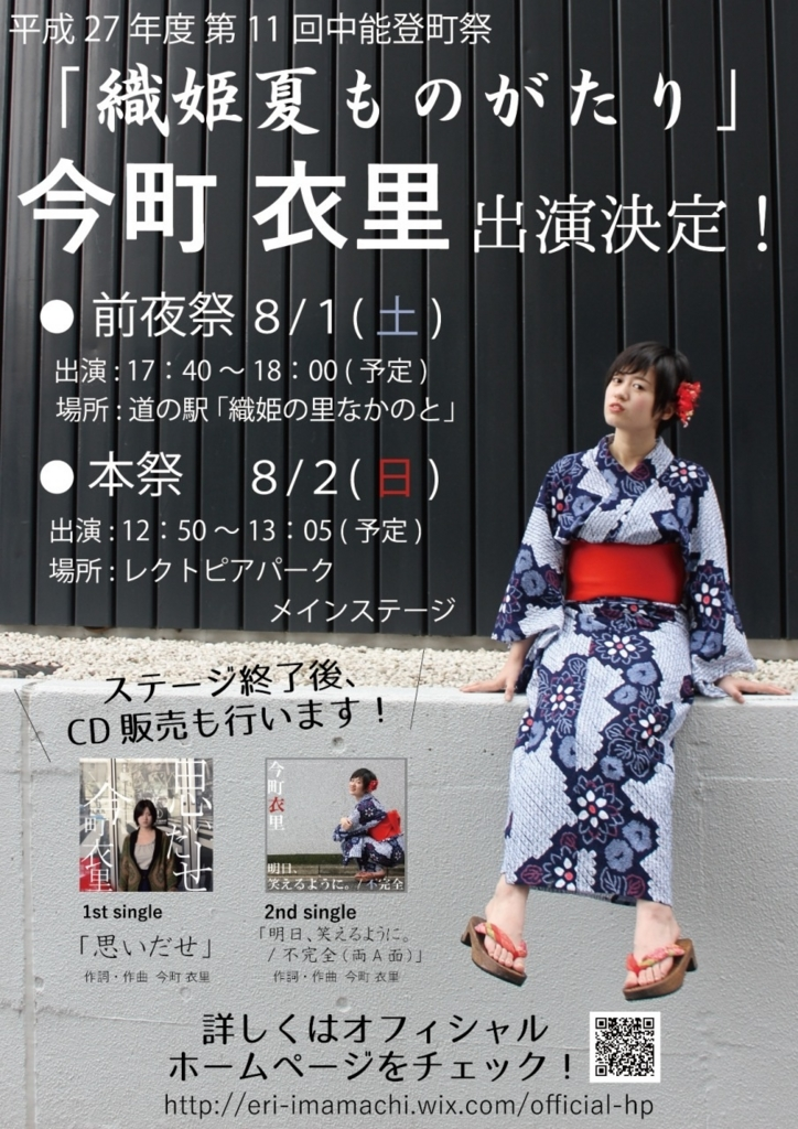f:id:eri-imamachi:20150731230457j:plain