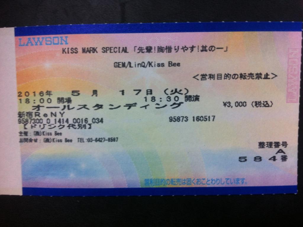 f:id:eri-imamachi:20160519032404j:plain