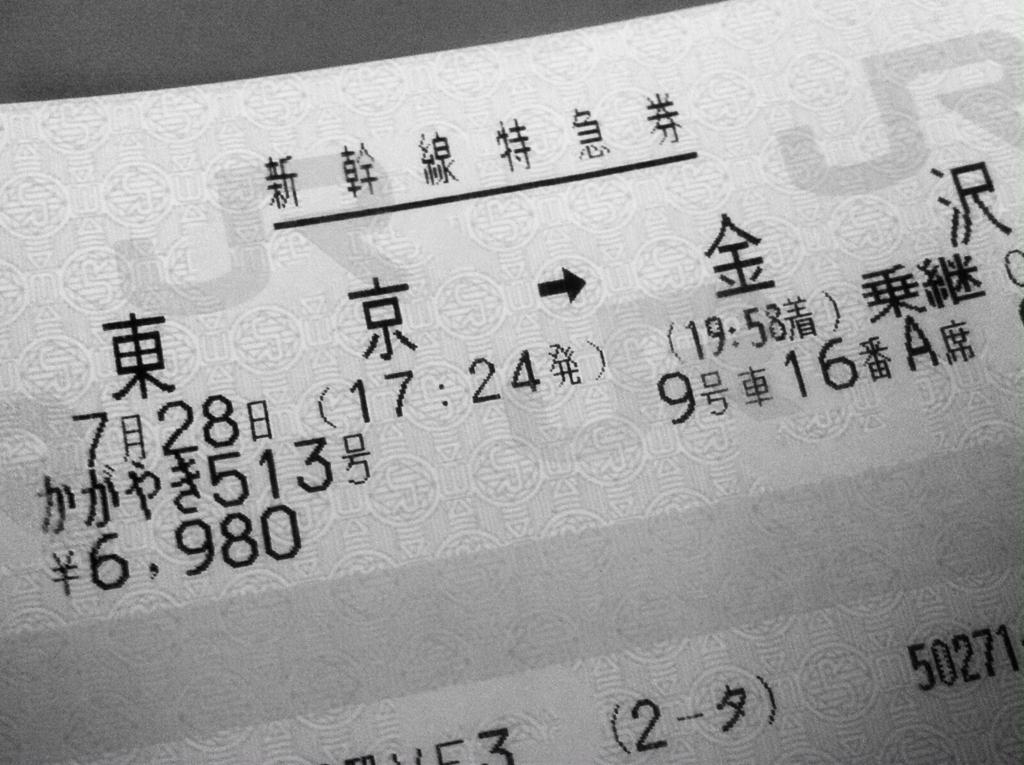 f:id:eri-imamachi:20160806171633j:plain