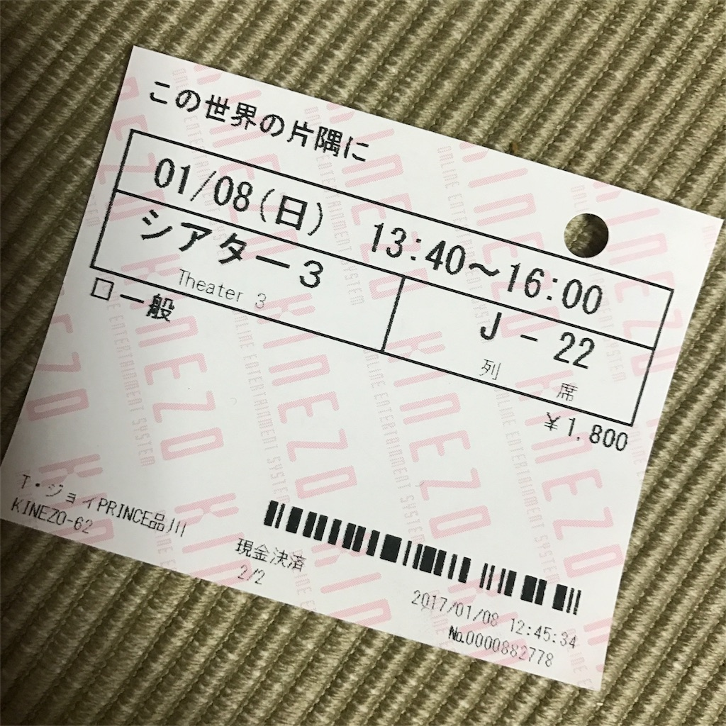 f:id:eri-imamachi:20170112070523j:image