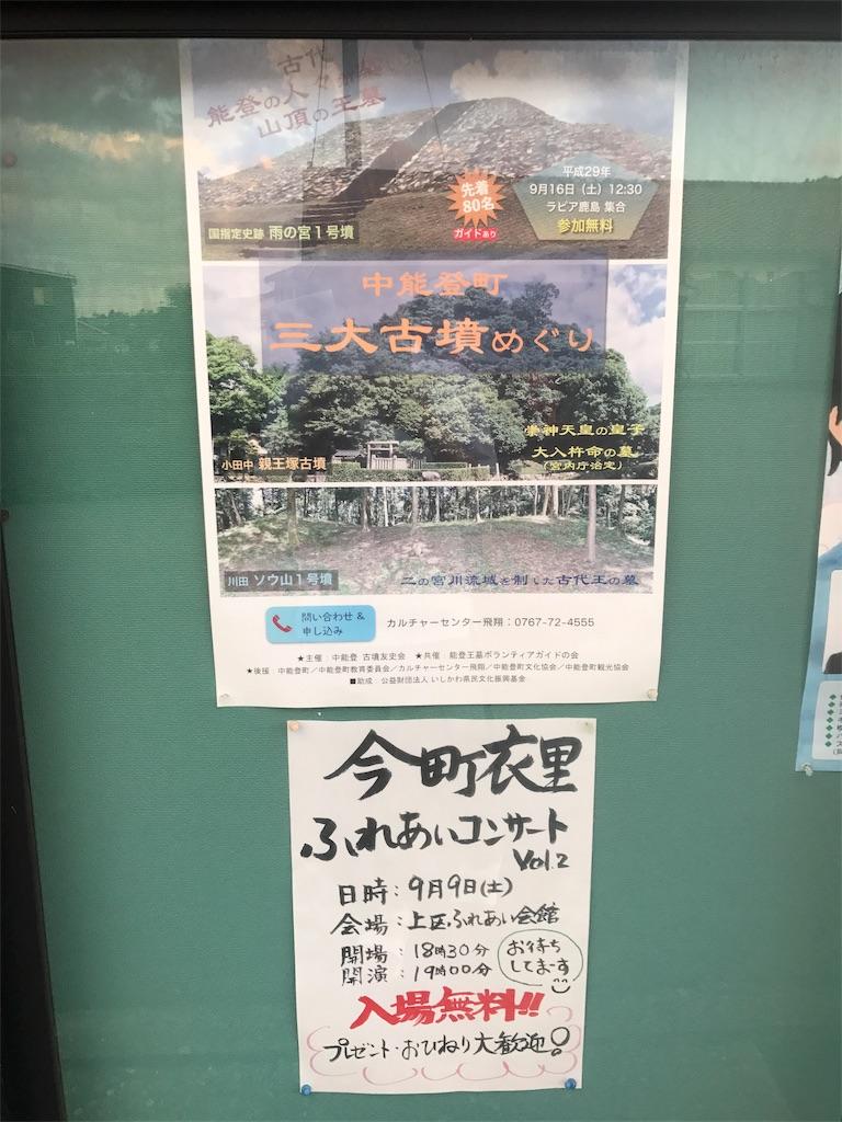 f:id:eri-imamachi:20170914180514j:image