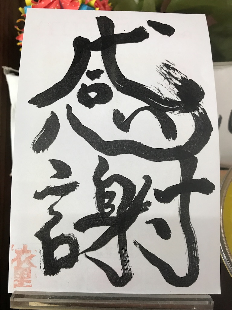 f:id:eri-imamachi:20170919132125j:image