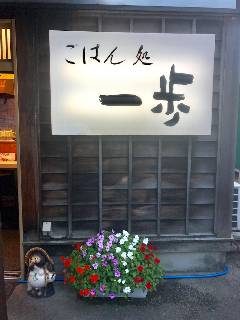 f:id:eri-imamachi:20170919141300j:image